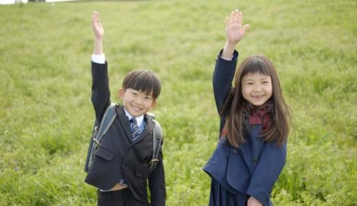 就学前までに自立の準備をさせると学校が始まってから楽になる!