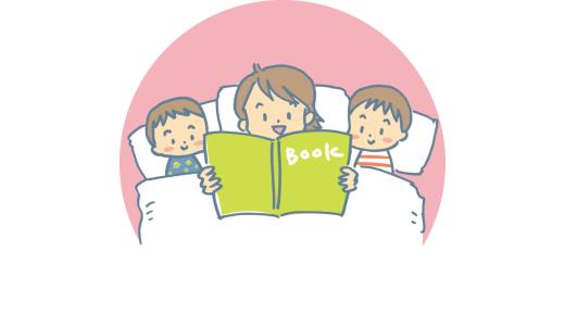 子どもの睡眠多い?少ない?皆どうしているのか知りたい!睡眠に関するテクニックはこれだ!