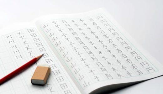 小学校から始まる漢字。ドンドン習う漢字は増えてく!苦手な子どもの学習方法とは?