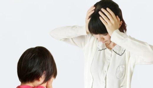 子供を叱ってばかりいませんか?~押してだめなら、引いてみよう