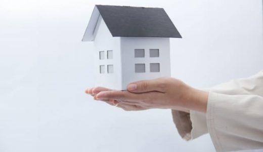家族で住むには一軒家とマンションどちらがいいの?