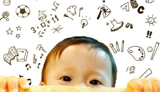 子どもには、英語を効率よく吸収させるにはいつから習ったらいい?