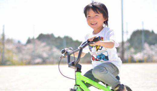 子どもが自転車に乗れるコツ