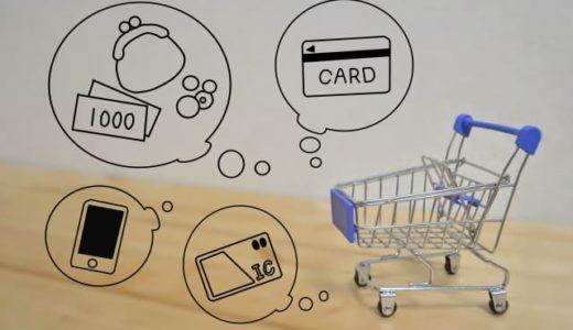 子育てパパママにおすすめ!スマホで簡単決済「PayPay」アプリ!