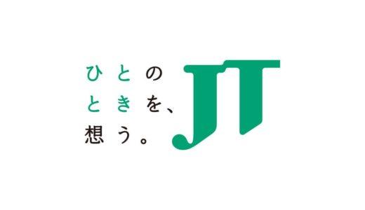 【高配当】配当が凄すぎる!!日本たばこ産業株式会社(JT)[2914]の 事業内容、業績、優待、配当について紹介!