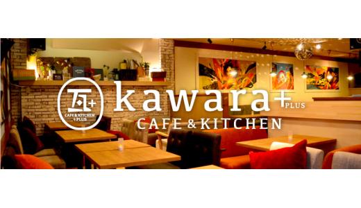 飲食優待を狙うなら【3223】エスエルディーがお得!kawara CAFE&DININGやポケモンカフェも!